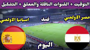 Egypt VS Spain| موعد مشاهدة مباراة مصر وأسبانيا يوم السبت 7-8-2021 في  أولمبياد طوكيو 2021 والقنوات الناقلة - كورة في العارضة
