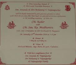 upanayanam invitation cards matter in marathi gembl upanayanam invitation cards matter in marathi gembloon archives