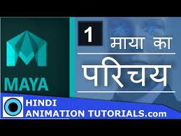maya tutorials step by step part 01 in hindi
