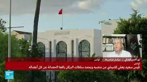 """تونس: الرئيس يجمد سلطات مجلس النواب ويعفي المشيشي من منصبه والنهضة تندد  """"بانقلاب على الثورة"""""""