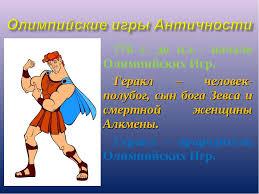 Презентация по физической культуре История Возникновения  начало Олимпийских Игр Геракл человек