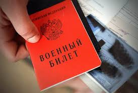 Картинки по запросу военный билет прокуратура