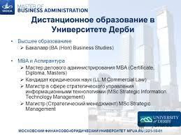Презентация на тему Бизнес школа МФЮА МОСКОВСКИЙ ФИНАНСОВО  11 МОСКОВСКИЙ