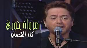 Marwan Khoury - Kol El Qassayed   مروان خوري - كلّ القصايد - YouTube
