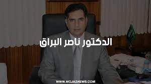 سبب وفاة ناصر البراق.. السيرة الذاتية البراق وش يرجع