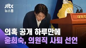 부친 부동산 의혹' 윤희숙 의원직 사퇴, 대선 불출마 / JTBC 뉴스룸 - YouTube