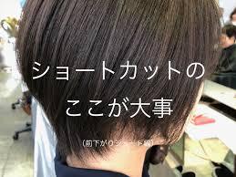 似合うショートの髪型を切るときのポイント前下がりショート編