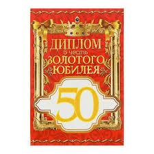 Дипломы с юбилеем и годовщиной свадьбы Самый лучший день   Диплом в честь золотого юбилея