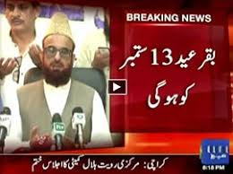 mufti muneeb ur rehman zil hajj moon not sighted eid ul adha on sept 13 mufti