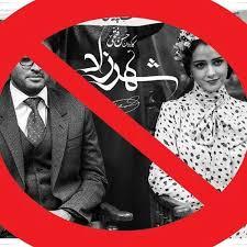 نتیجه تصویری برای کمپین نه به شهرزاد
