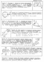 Курсовая работа по теоретической механике Студенческое научное  Вариант 04 1 Вариант 04 2