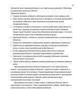Организация и управление Реферат Управление id  Реферат Организация и управление 37