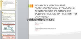 Презентация к диплому Разработка мероприятий совершенствования  Презентация к диплому Разработка мероприятий совершенствования управления дебиторской и кредиторской задолженностью