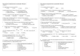Тест по теме Классы неорганических соединений Тема Классы неорганических соединений 10класс 1 вариант
