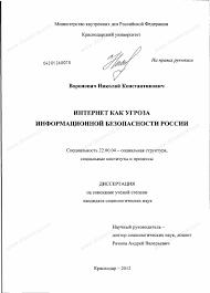 Диссертация на тему Интернет как угроза информационной  Диссертация и автореферат на тему Интернет как угроза информационной безопасности России
