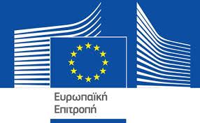 Αποτέλεσμα εικόνας για ευρωπαικη επιτροπη