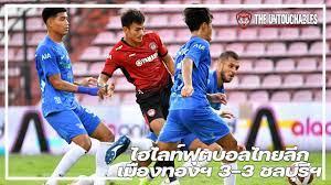 ไฮไลท์ฟุตบอลไทยลีกสัปดาห์ที่ 2 ระหว่างสโมสรเมืองทองฯ 3-3 สโมสรชลบุรีฯ :  12.09.2021 - YouTube