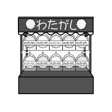 かわいいわたがし屋台の無料イラスト商用フリー オイデ43