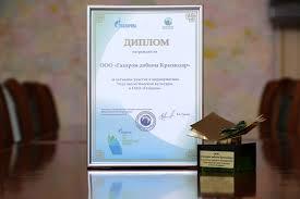 Достижения Диплом за активное участие в мероприятиях Года экологической культуры в ОАО Газпром
