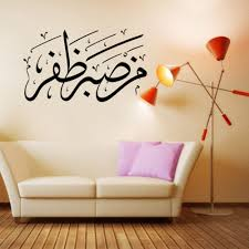 Small Picture Aliexpresscom Buy High quality Islamic wall art stickerMuslim