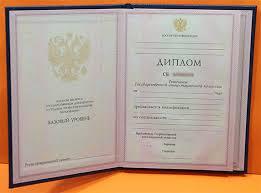 Проверить подлинность диплома онлайн avia interclub spb ru Наша компания производит дипломы только на оригинальных бланках государственного образца и поэтому можно не беспокоиться об их подлинности Купить диплом