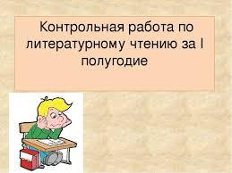 Контрольная работа по литературному чтению за полугодие класс  Контрольная работа по литературному чтению за i полугодие