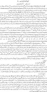 essay on computer in urdu short essay on computer in urdu