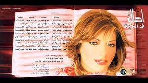 ألبوم أصالة نصري \ قد الحروف ( 2003 ) - YouTube