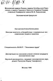 Диссертация на тему Женская занятость и безработица Соврем экон  Диссертация и автореферат на тему Женская занятость и безработица Соврем экон теории
