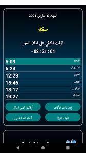أوقات الصلاة für Android - APK herunterladen