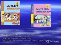 Презентация на тему УМК Перспективная начальная школа В  57 Авторы составители