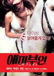Erotic riding asian movie