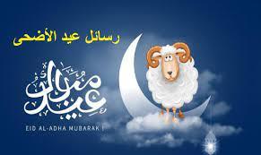رسائل تهنئة عيد الأضحى إسلامية 1442 أجمل عبارات التهاني والتبريكات بقدوم  العيد - ثقفني
