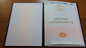 Купить диплом в Химках на настоящем бланке ГОЗНАК без предоплаты Лучшее решение от нашей организации