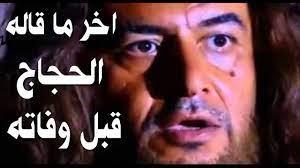 اخر مقاله الحجاج بن يوسف قبل وفاته - مؤثر جدا - YouTube