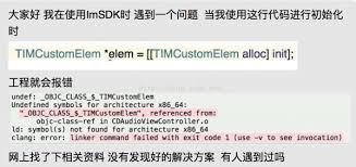 xcode技巧 项目导入外部文件后编译运行出