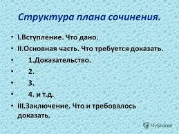 Презентация на тему Подготовка к сочинению по произведению И С  4 Структура плана сочинения