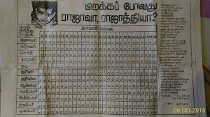 Horoscope Chart In Tamil With Predictions Hi I Have 2 Girls Now I Want To Conceive A Baby Boy Can U