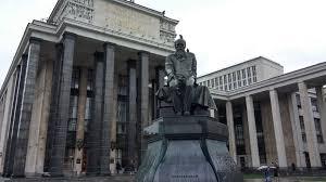 Российская государственная библиотека НЭБ РФ