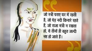 Chanakya Thoughts Famous Chanakya Quotes In Hindi English