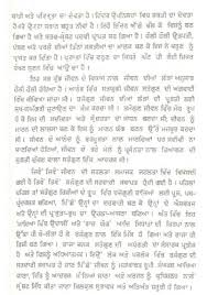 sangharsh ik samajik adhiyan book by puran singh