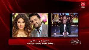 عمرو أديب يسأل شقيق الفنانة ياسمين عبدالعزيز: هل ياسمين كانت ضحية خطأ طبي؟  - YouTube