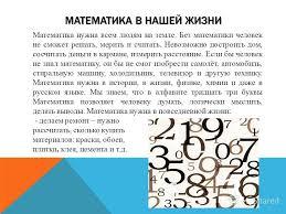 Презентация на тему МАТЕМАТИКА В МОЕЙ СЕМЬЕ ЕВСЕЕВОЙ АННЫ  2 МАТЕМАТИКА