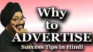 success tips in hindi for business professions why to success tips in hindi for business professions why to advertise tsmadaan