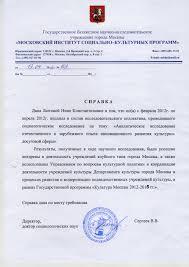ИСПИ РАН Главная  Акт о внедрении Сведения о ведущей организации Заключение диссертационного совета