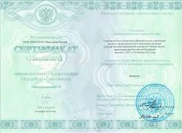 Диплом охранника Где продлить сертификат специалиста фармацевта