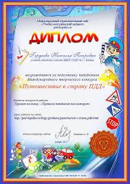 Бесплатные конкурсы для воспитателей учителей Диплом · Диплом Первой степени