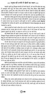 essay on ldquo importance of sports in human beings development rdquo in hindi 1000136