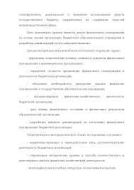 Отчет по практике в бюджетном учреждении в бухгалтерии Отчет по практике Организация бухгалтерского учета контроля и анализ расходов бюджетного учреждения Организация деятельности учреждения Смоленское