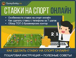 Букмекерская контора ставки спорт онлайн